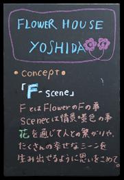 F-scene